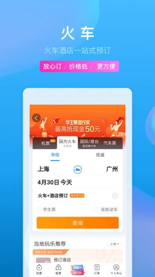 携程旅行app最新版免费版本