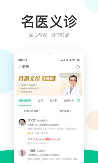 丁香医生app客户端