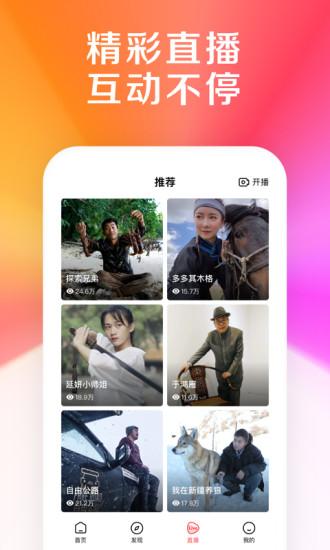 好看视频app2021下载免费版本