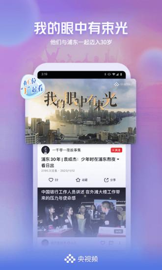 央视频app下载最新版