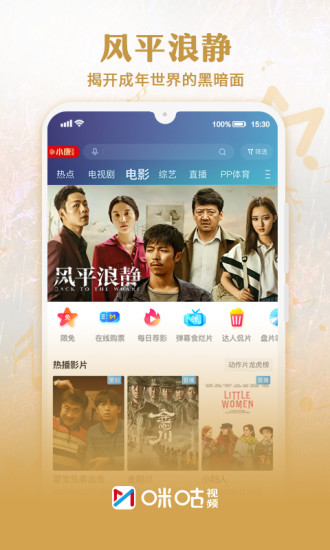 咪咕视频手机版2021官方下载最新版