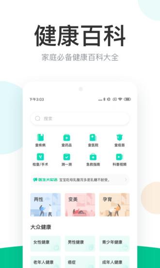 丁香医生app客户端下载