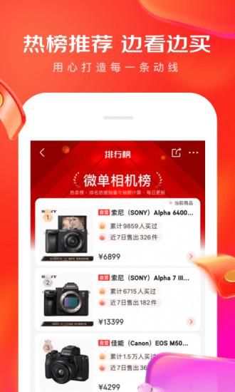 京东app最新版下载安装破解版