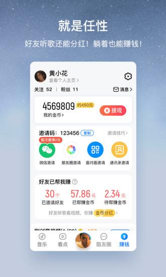 酷狗音乐大字版app下载破解版