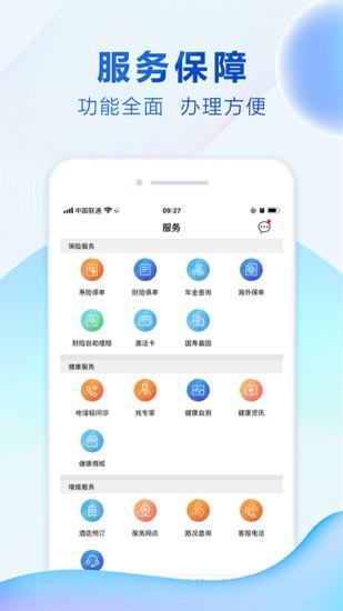 中国人寿综合金融官方下载破解版