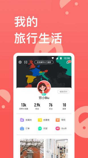 穷游app安卓最新版免费版本