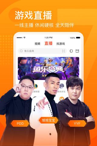 斗鱼直播app2021版下载