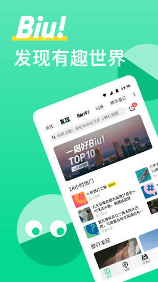 穷游app安卓最新版