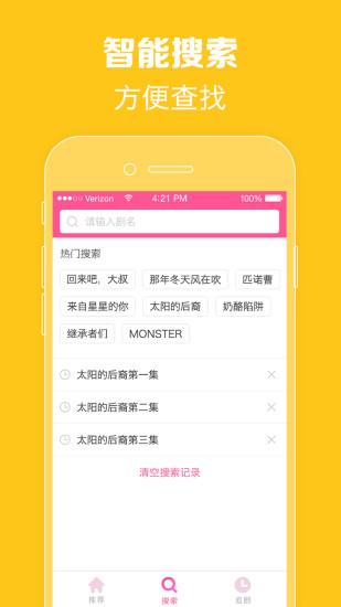 韩剧TV官方版app下载