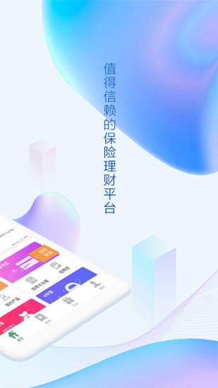 中国人寿综合金融官方下载最新版