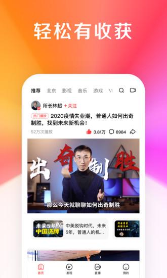 好看视频app2021下载最新版