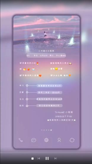小妖精美化app最新版