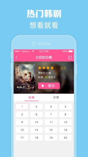 韩剧TV官方版app最新版