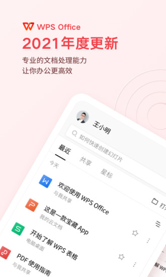 WPS Office官方免费下载
