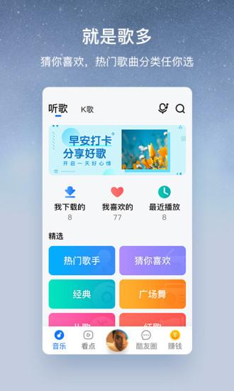 酷狗音乐大字版app下载下载