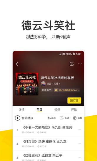 酷我音乐app官方下载破解版
