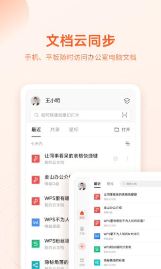 WPS Office官方免费下载下载