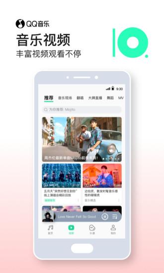 QQ音乐官方最新版下载最新版