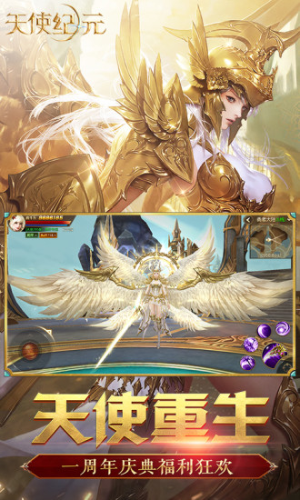 天使纪元手游版