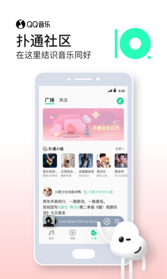 QQ音乐官方最新版下载破解版