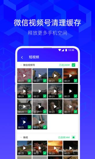 腾讯手机管家官方最新版本最新版