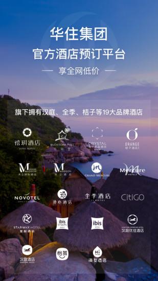 华住酒店app