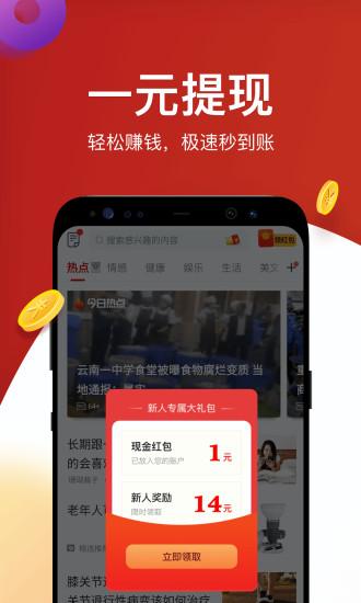 淘最热点app客户端下载