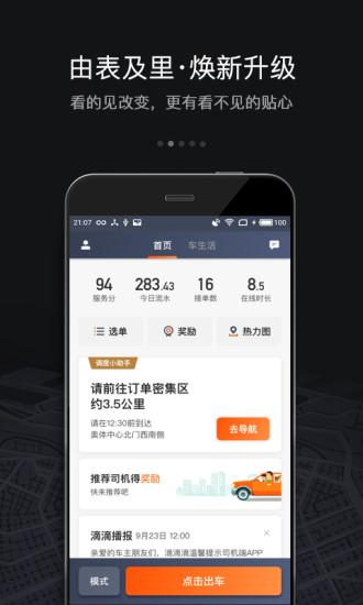 滴滴车主app最新版