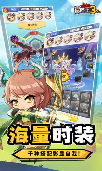 冒险王3OL手游最新版免费版本
