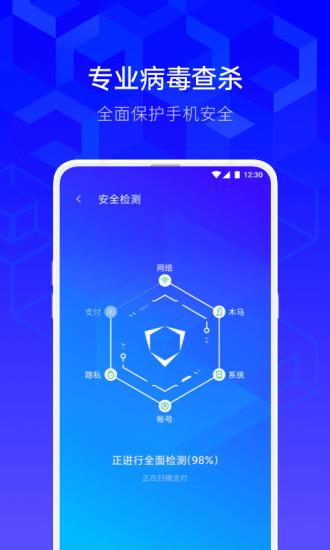 腾讯手机管家官方最新版本破解版