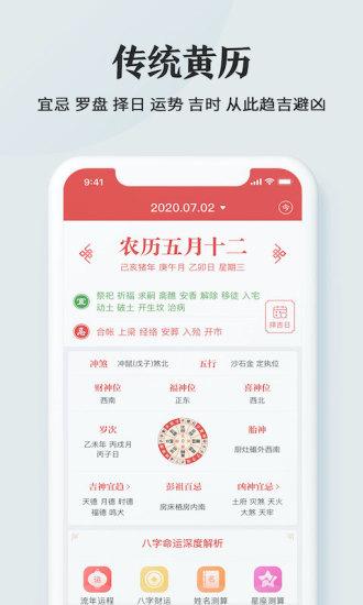 51黄历app客户端下载