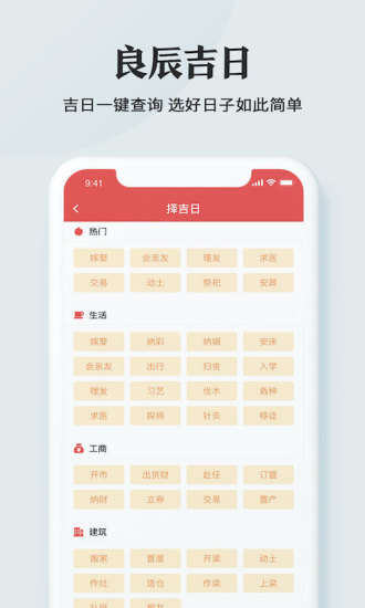 51黄历app客户端