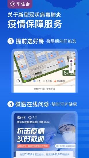 华住酒店app安卓版下载