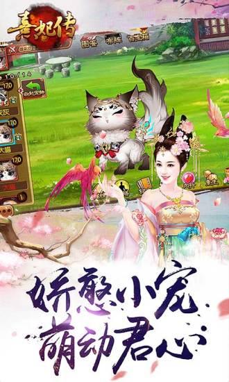 熹妃传手游版官方下载免费版本