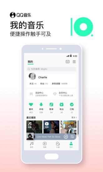 QQ音乐官方最新版下载下载