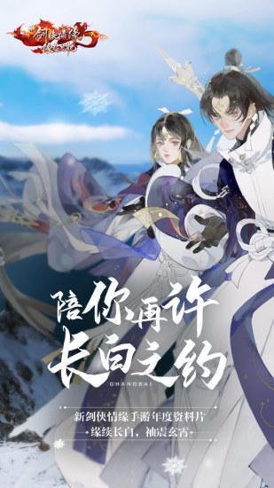 新剑侠情缘手游版下载