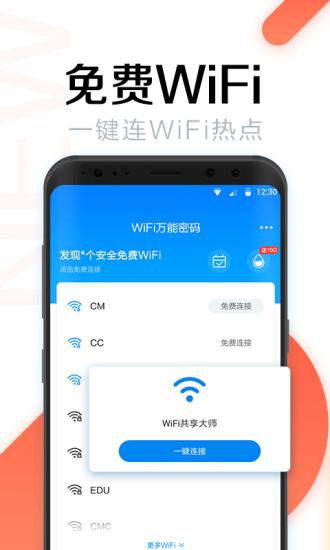 wifi万能钥匙下载安装
