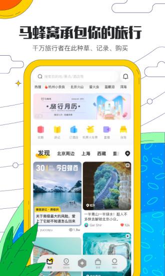 马蜂窝旅游app官方下载