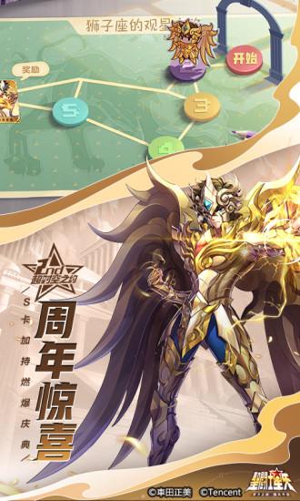 圣斗士星矢手游版最新版