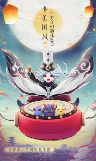 梦幻逍遥上线领萌宠下载免费版本