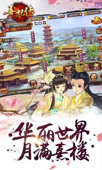 熹妃传手游版官方下载最新版
