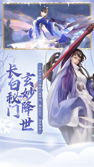新剑侠情缘手游版下载最新版