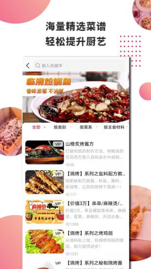 东方美食安卓版