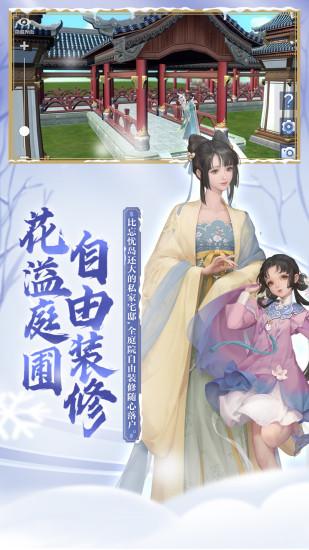新剑侠情缘手游版下载下载