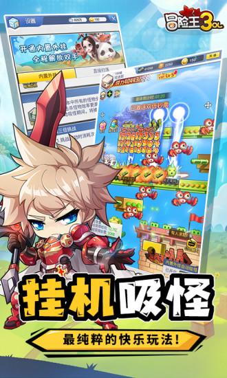 冒险王3OL手游最新版下载