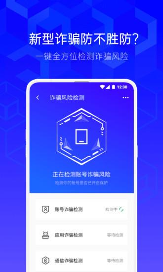 腾讯手机管家官方最新版本