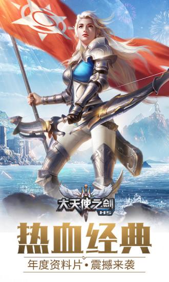 大天使之剑H5手游官方版下载