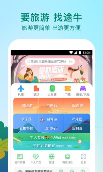 途牛旅游官方app
