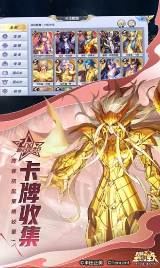 圣斗士星矢手游版下载