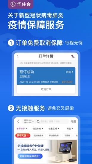 华住酒店app安卓版